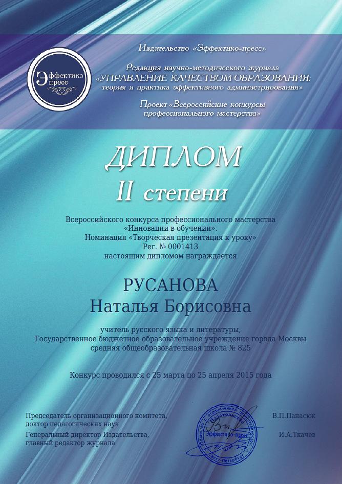 Diplom-innovacii-2015