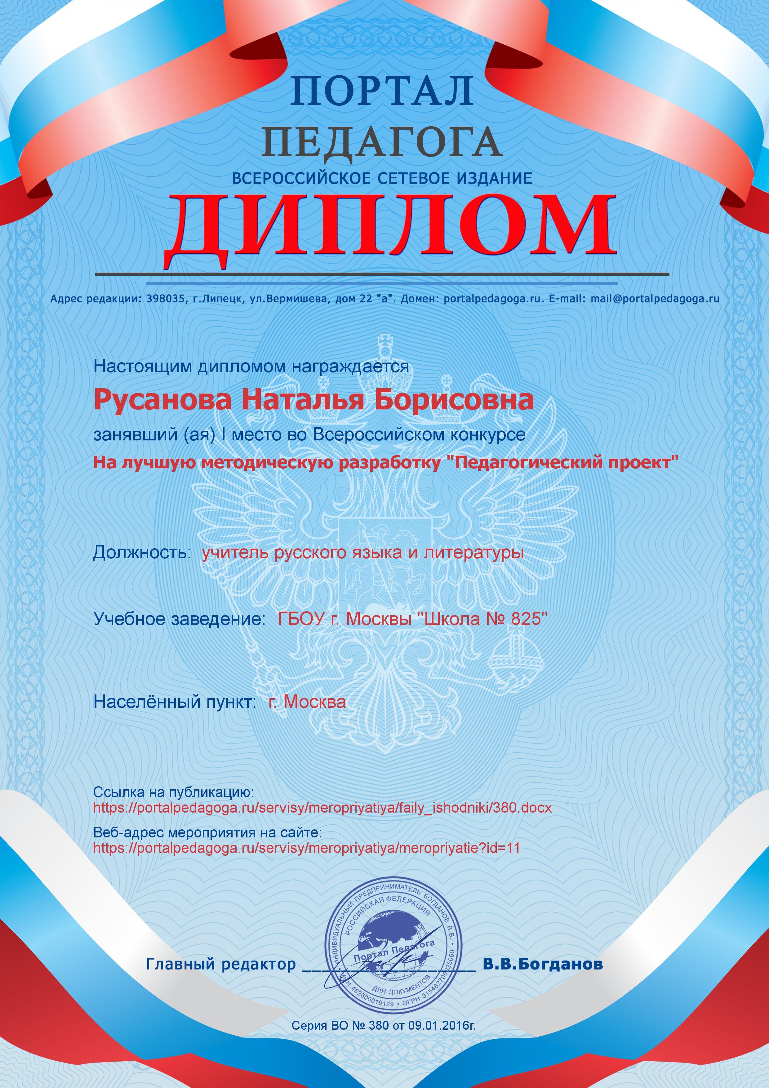 Diplom-portal-pedagoga-2016-2