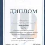 Moya semia v istorii - Shepelev