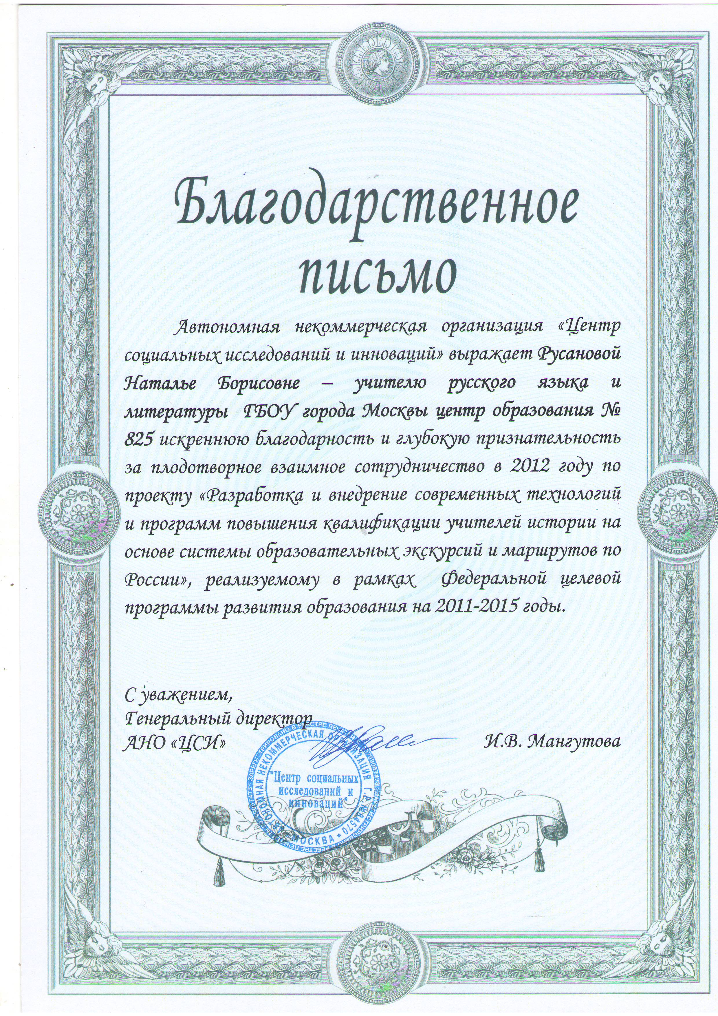 blagodarnost-2012