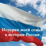 flag-rossii-istoria