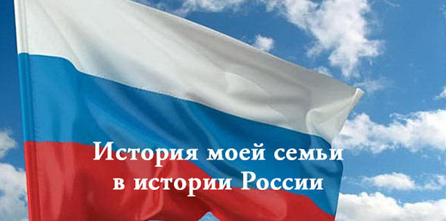 Ученики школы — победители конкурса «История моей семьи в истории России»