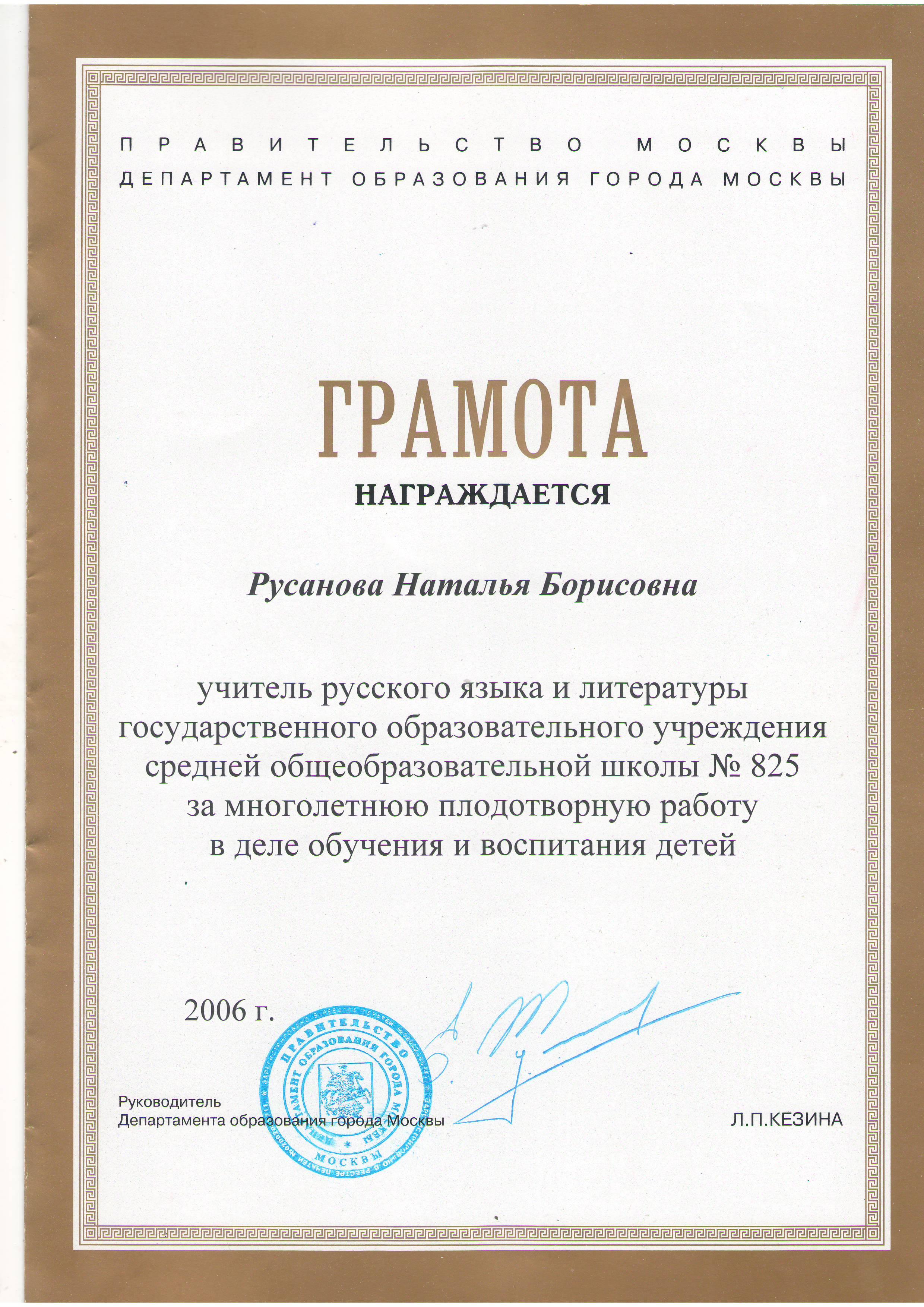 gramota-2006
