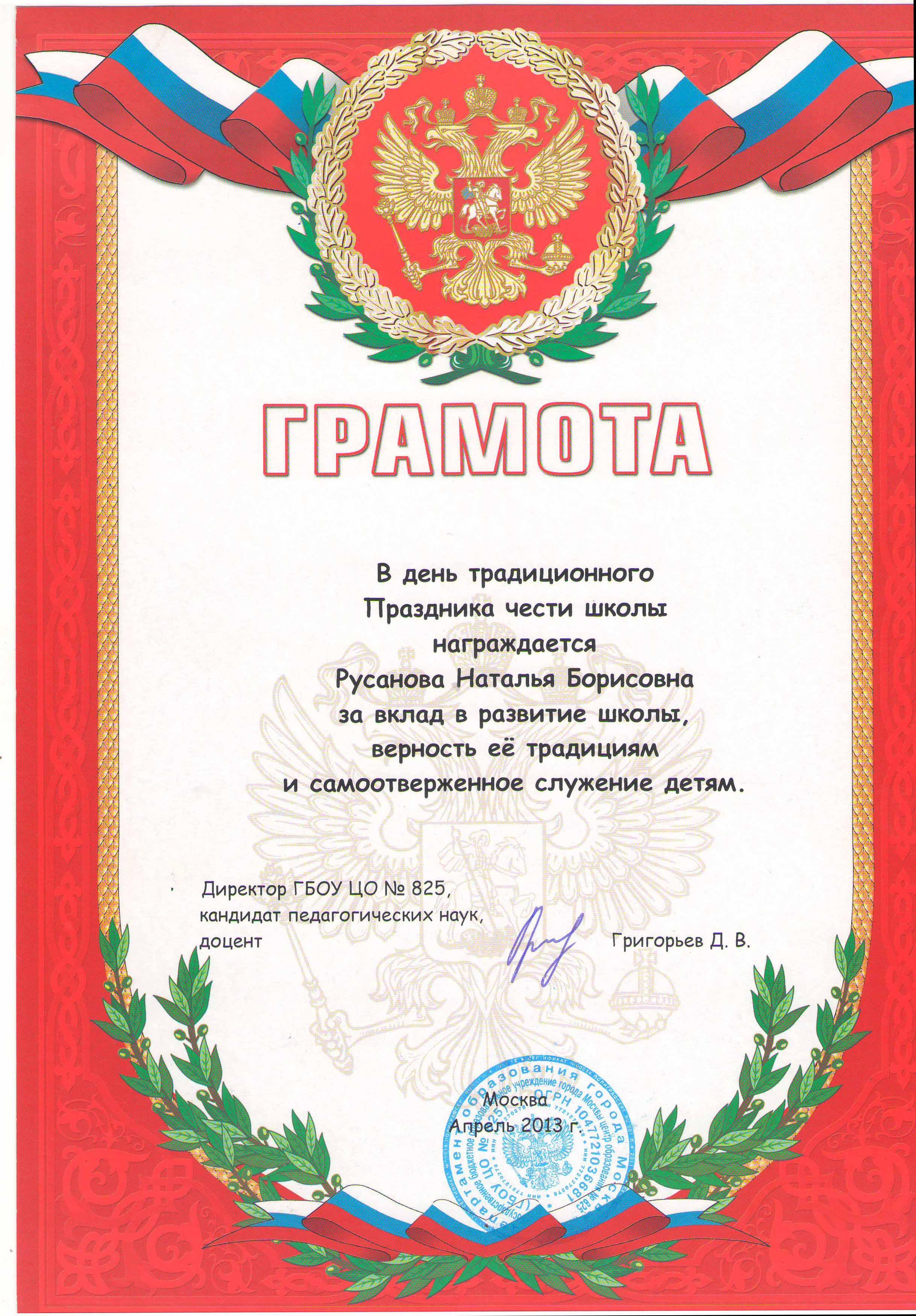 gramota-2013