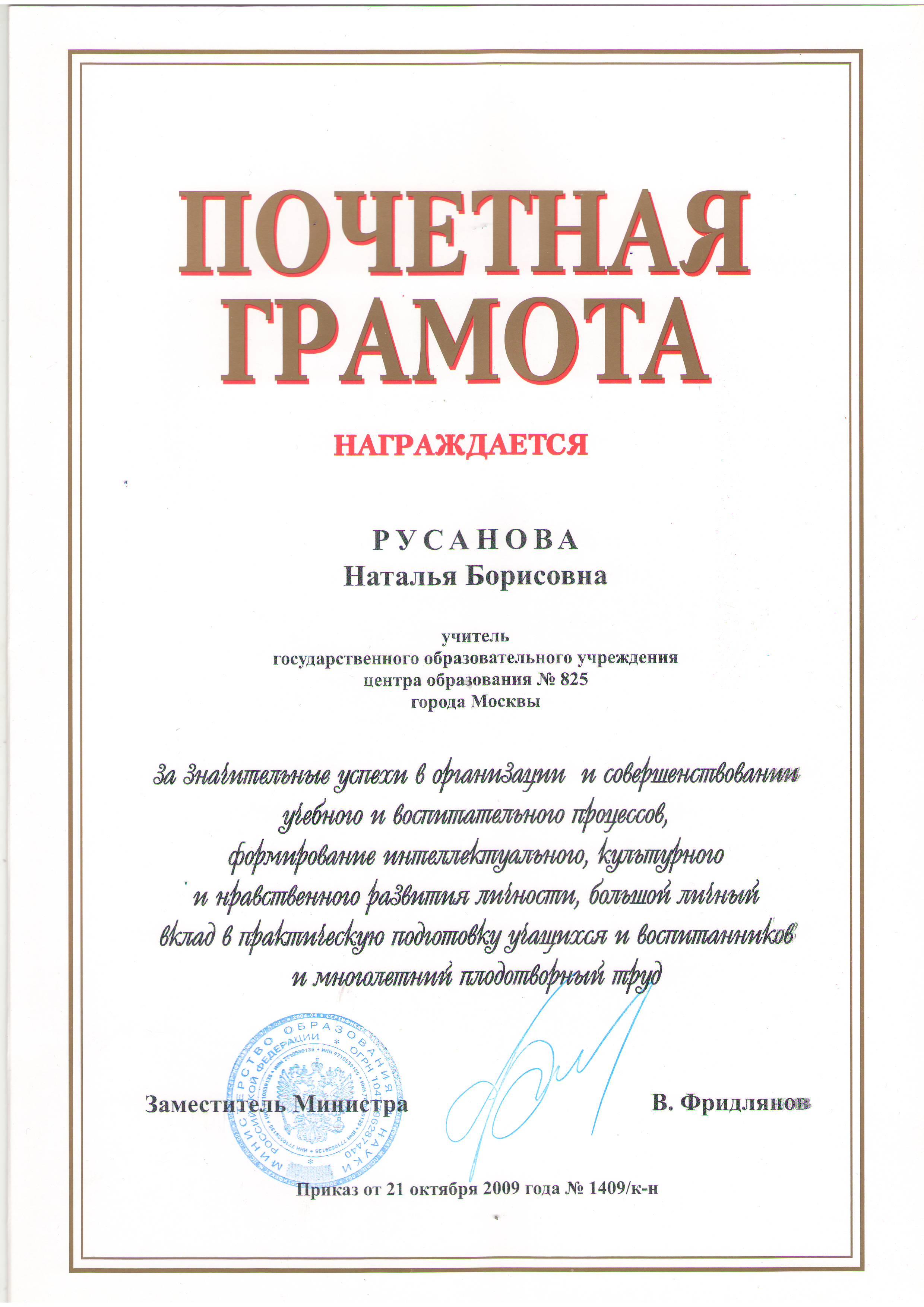 gramota2009-