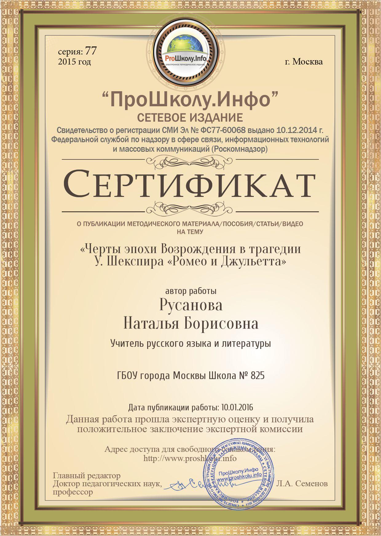 sertifikat-o-publikacii