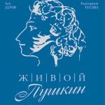 zhivoj_pushkin_serial