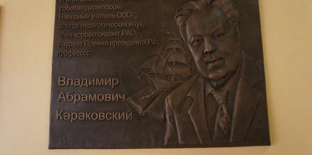 Памятная доска В.А. Караковскому