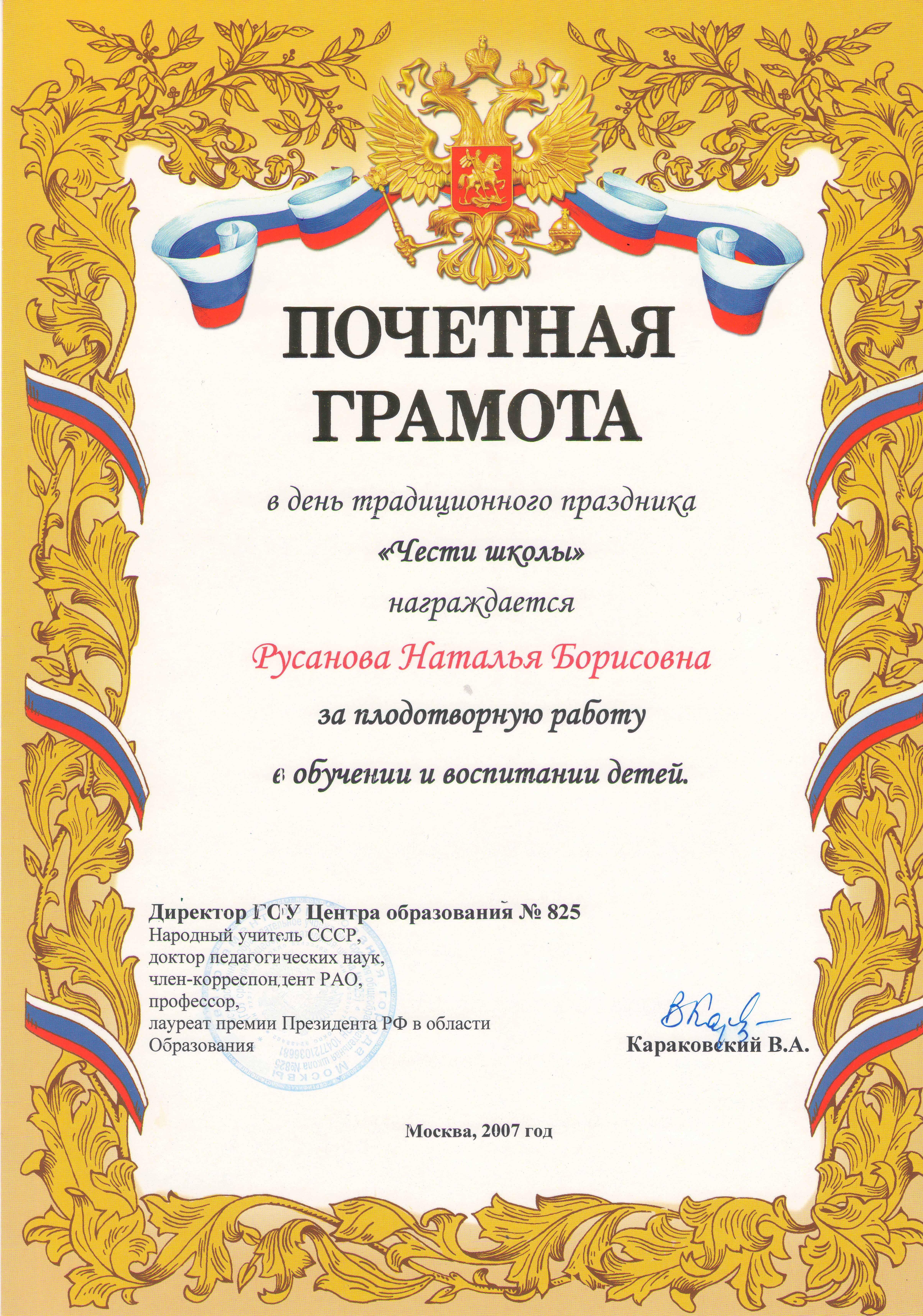 gramota-2007-