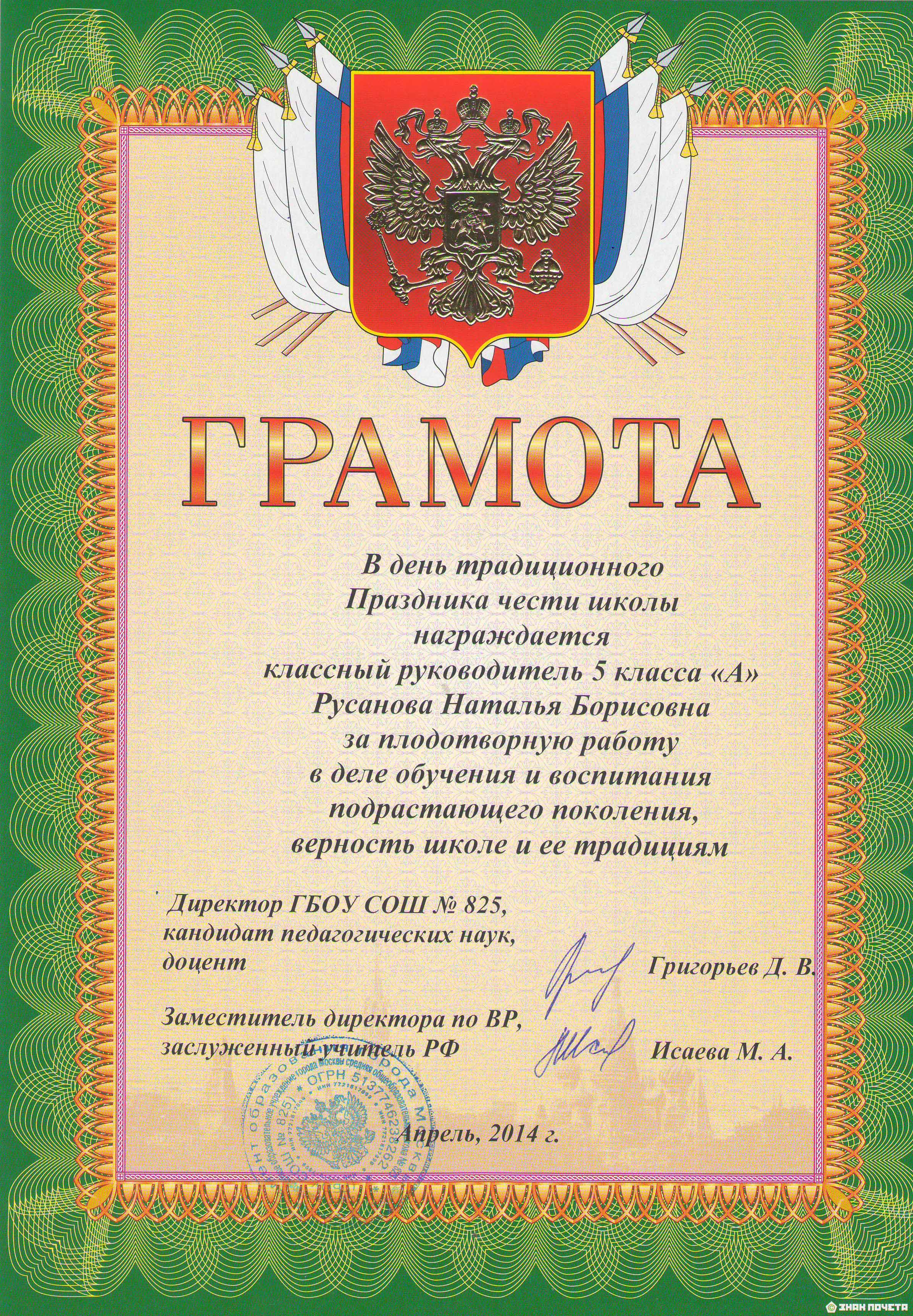 gramota-2014-2-