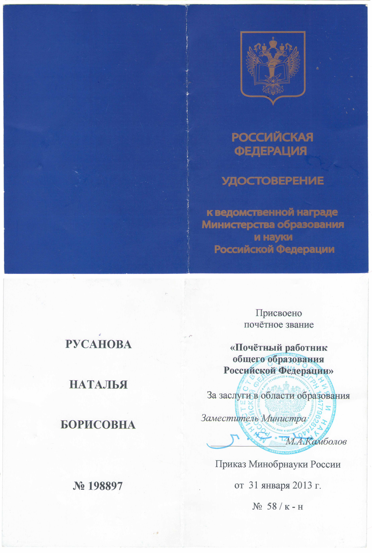 pochetniy-rabotnik-2013-