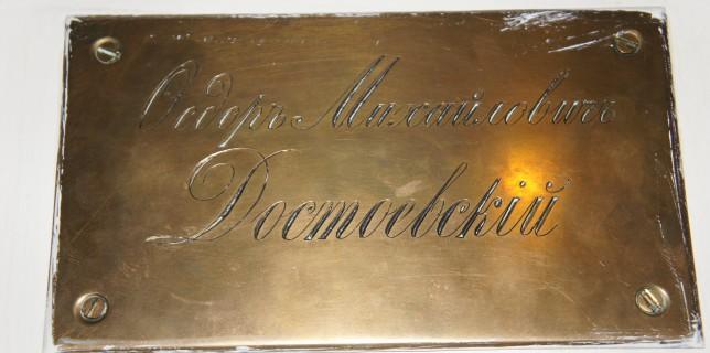 Поездка в Петербург Ф.М. Достоевского